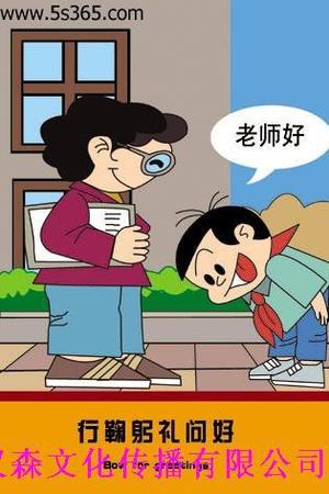 中英文明礼仪宣传画2